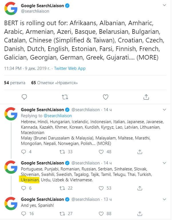 Алгоритм Bert на українській