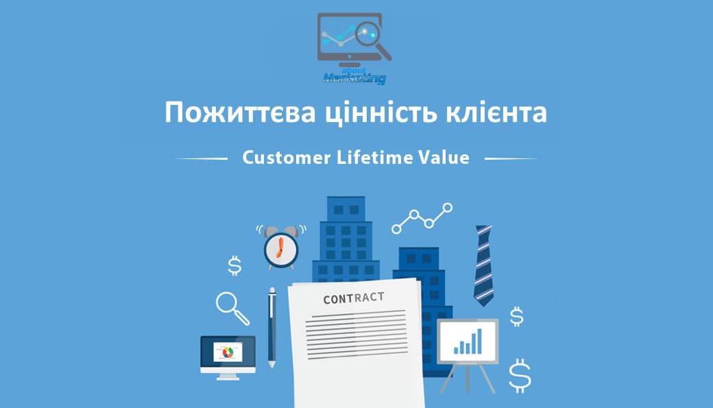 Пожиттєва цінність клієнта