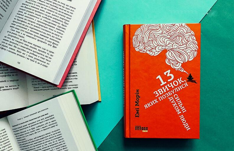 «13 помилок, Які НЕ здійснюють Сильні люди» Емі Морін - Короткий зміст книги