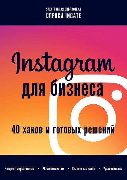 Instagram для бізнесу: 40 хаків і готових рішень