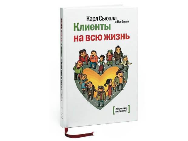 Короткий зміст книги «Клієнти на все життя»