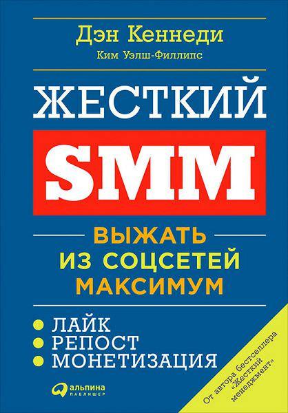 Жорсткий SMM: вичавити з соцмереж максимум