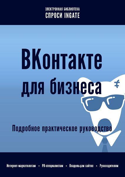 ВКонтакте для бізнесу: докладний практичний посібник